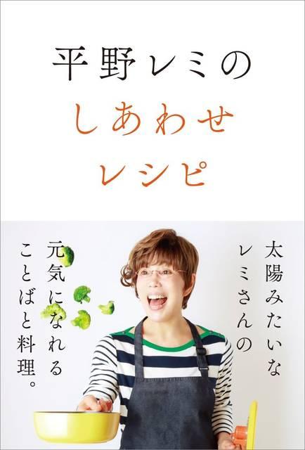平野レミのしあわせレシピ   平野 レミ  本   通販   Amazon (6819)