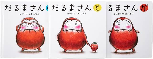 だるまさんシリーズ「が・の・と」(3点セット) | かがくいひろし |本 | 通販 | Amazon (7854)