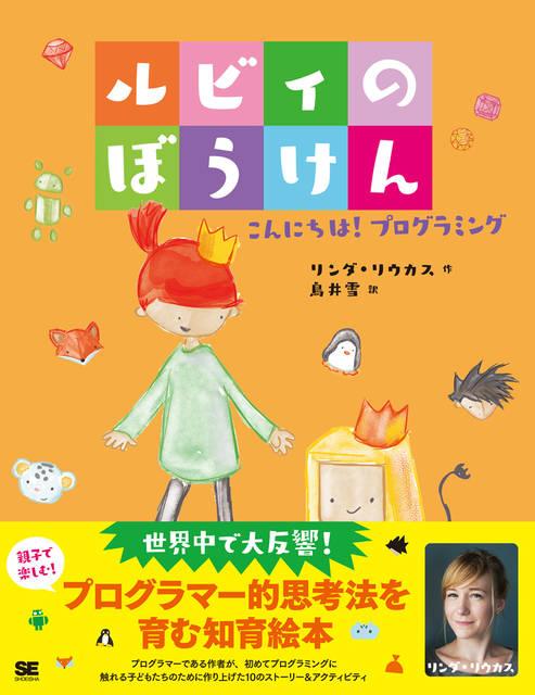 『ルビィのぼうけん』特設サイト (9773)