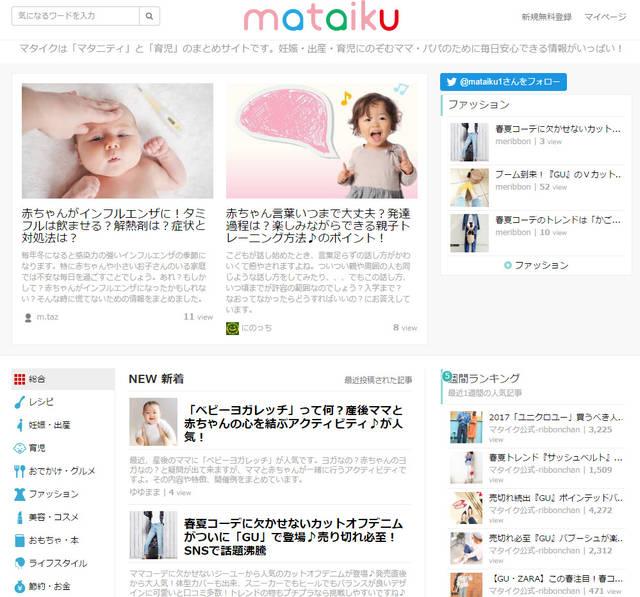 マタイクは「マタニティ」と「育児」のまとめサイトです。妊娠・出産・育児にのぞむママ・パパのために毎日安心できる情報がいっぱい! (10240)