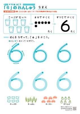 【数字を書く練習】