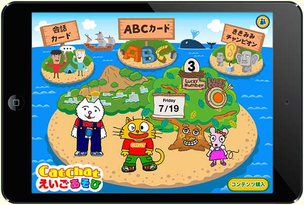 iPadアプリ「CatChat えいごあそび」 〜子供英語 TBSテレビ:CatChat (10880)
