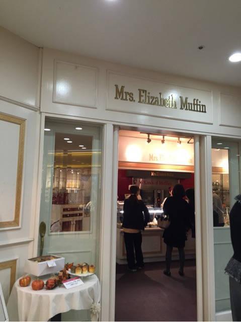 イムズ☆ミセスエリザベスマフィン|うさぎの歩き方&美味しいもの日記 (11931)