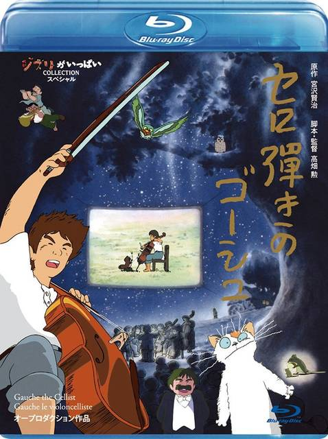 Amazon.co.jp | セロ弾きのゴーシュ [Blu-ray] DVD・ブルーレイ - 高畑勲 (13729)