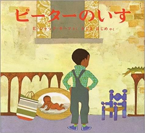 ピーターのいす (キーツの絵本) | エズラ=ジャック=キーツ, 木島 始 |本 | 通販 | Amazon (14031)
