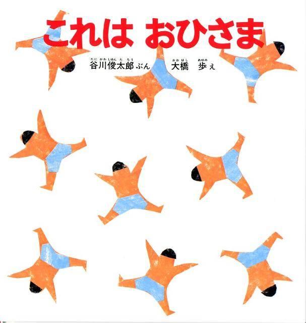 【楽天市場】これはおひさま (児童書) / 谷川俊太郎/ぶん 大橋歩/え:CD&DVD NEOWING (14823)