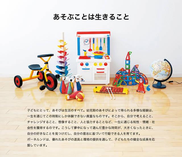 ボーネルンドとは? ボーネルンドオンラインショップ。世界中の知育玩具など、あそび道具がたくさん。0歳からのお子様へのプレゼントにも。 (14972)