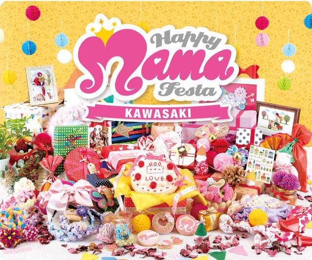 HAPPY MAMA FESTA 【KAWASAKI】|ハッピーママフェスタカワサキ (17023)