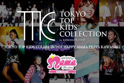 東京トップキッズコレクション TOKYO TOP KIDS COLLECTION A/W 2016 (17032)