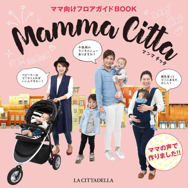 HAPPY MAMA FESTA 【KAWASAKI】|ハッピーママフェスタカワサキ (17035)