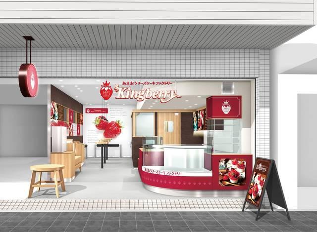 Kingberry あまおうチーズケーキファクトリー  福岡県太宰府のスイーツ専門店 (18993)