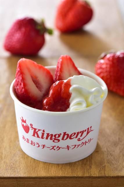 Kingberry あまおうチーズケーキファクトリー  福岡県太宰府のスイーツ専門店 (19000)