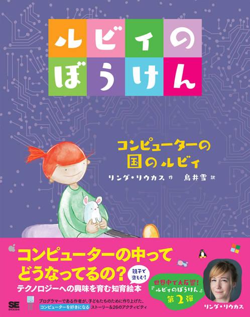 『ルビィのぼうけん』特設サイト (20720)