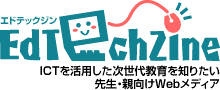 EdTechZine(エドテックジン) (21135)