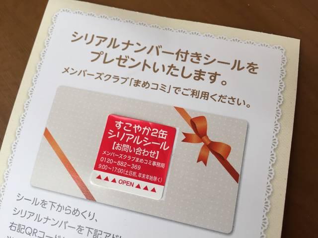 粉ミルクを買ってプレゼントをもらおう!ビーンスタークのまめコミ会員になりました | hitotsumugi (21381)