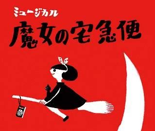 ミュージカル「魔女の宅急便」<オフィシャルHP> (22620)