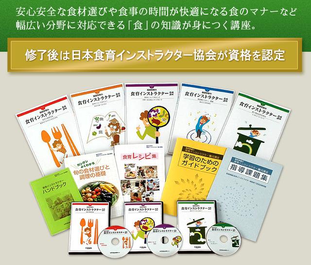 【がくぶん】服部幸應の食育インストラクター養成講座