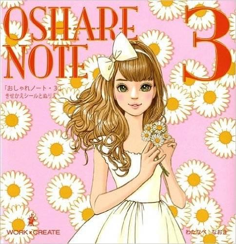 おしゃれノート〈3〉 (WORK×CREATEシリーズ) | 渡辺 直樹 |本 | 通販 | Amazon (24018)
