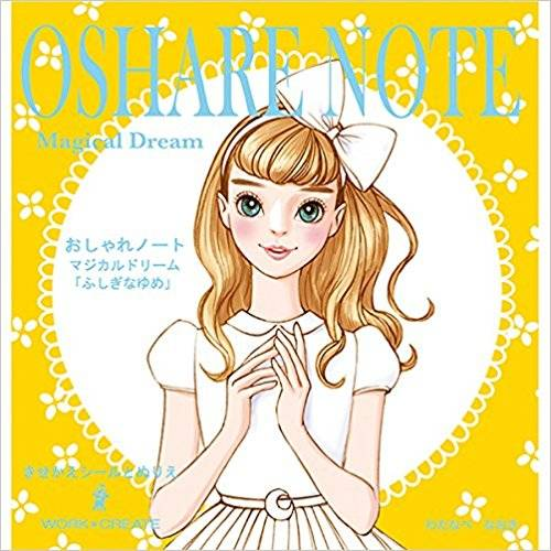 おしゃれノート マジカルドリーム (WORK×CREATEシリーズ) | わたなべ なおき |本 | 通販 | Amazon (24201)