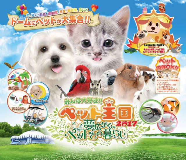 【ペットイベント】みんな大好き!!ペット王国|京セラドーム大阪(ペット同伴可) (24575)