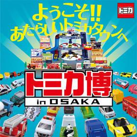 トミカ博 in OSAKA ~ようこそ!!あたらしいトミカタウンへ~|イベント・キャンペーン|タカラトミー (24584)