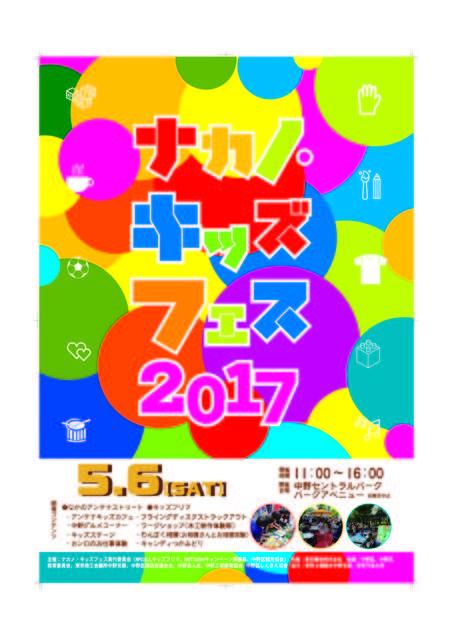 イベント情報 | 【公式】NAKANO CENTRAL PARK(中野セントラルパーク) (25745)