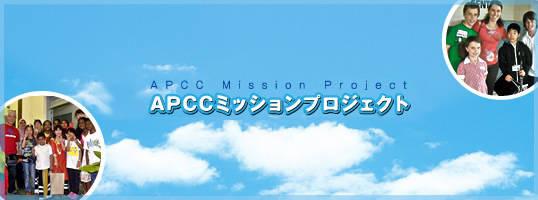 派遣事業(ミッションプロジェクト)とは|派遣事業について|アジア太平洋こども会議・イン福岡 [APCC] (27655)