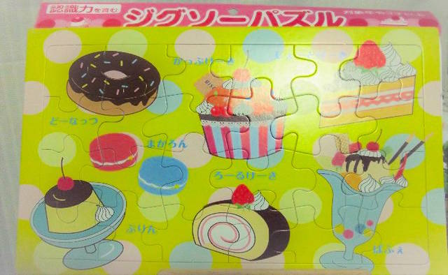 子どもも大好き♪Seriaの100円パズルで頭脳体操しよ!|クックパッドベビーのベビーニュース (28035)