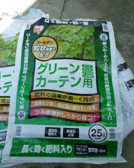 グリーンカーテン用の土