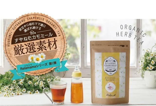 【楽天市場】【公式】 すやねむカモミール 1袋30包入り 通常購入:ヘルスラボ (Health Labo) (31463)