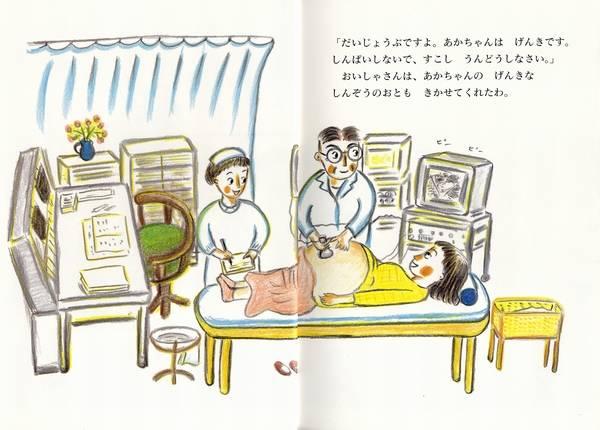 (数ページ読める)おかあさんがおかあさんになった日|絵本ナビ : 長野 ヒデ子 みんなの声・通販 (31472)