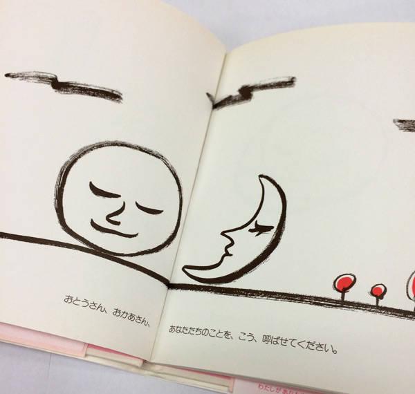 産婦人科医が書いた本『わたしがあなたを選びました』多くのママ・パパが涙…  –  grape [グレイプ] (31482)