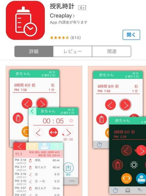 授乳時計 - Google Play の Android アプリ (32500)