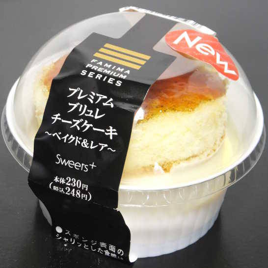 プレミアム ブリュレチーズケーキ ベイクド&レア【ファミリーマート】 (32615)