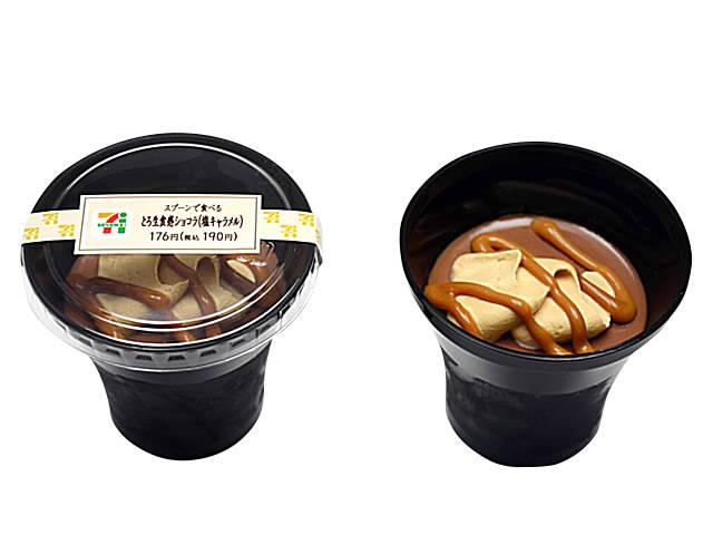 スプーンで食べるとろ生食感塩キャラメル - セブン-イレブン~近くて便利~ (32964)