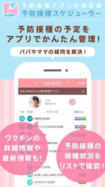 小児科医推奨!予防接種スケジューラー赤ちゃん・子育て母子向け - Google Play の Android アプリ (35398)