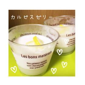 カルピスゼリー(二層になるよ♡) by hanna1ex [クックパッド] 簡単おいしいみんなのレシピが268万品 (36979)