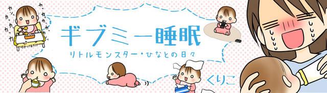 ギブミー睡眠 〜育児絵日記〜アメブロ