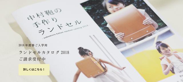 ランドセル2018 | ランドセルの中村鞄製作所【公式】 (38712)