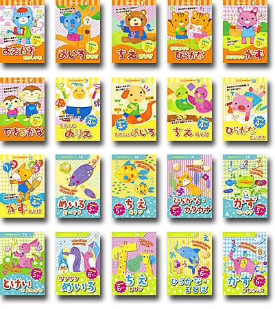 大創出版ホームページ 幼児のおけいこシリーズ (42972)