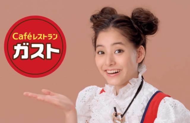 ガストのCMで活躍・モデル新木優子!出演ドラマやCM動画について | スズミチのiijan! (43095)