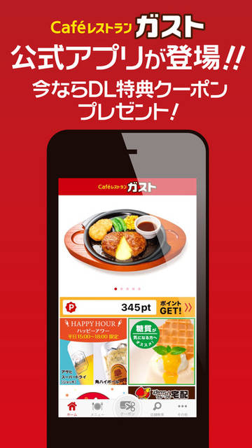ガストアプリ お得なクーポンが使える便利なアプリを App Store で (43097)