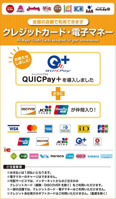 クレジットカード・電子マネー|すかいらーくグループ (43129)
