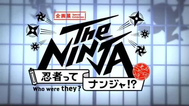 7月15日(土)~8月27日(日)『The NINJA...