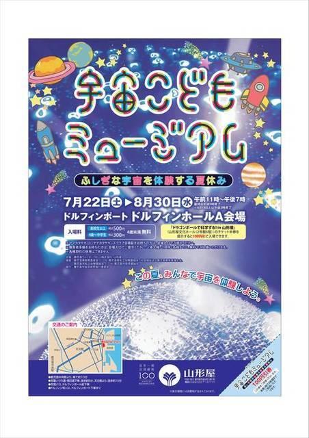 『夏休み 宇宙こどもミュージアム』7月22日(土)~8...