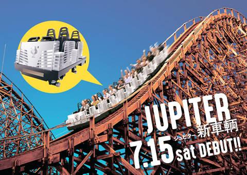 新車輌が7月15日に登場したジュピター「城島高原パーク」