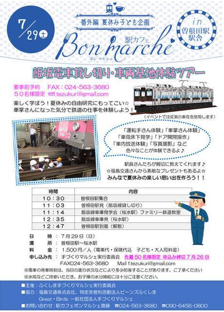 飯坂電車貸し切り・車両基地探検ツアー
