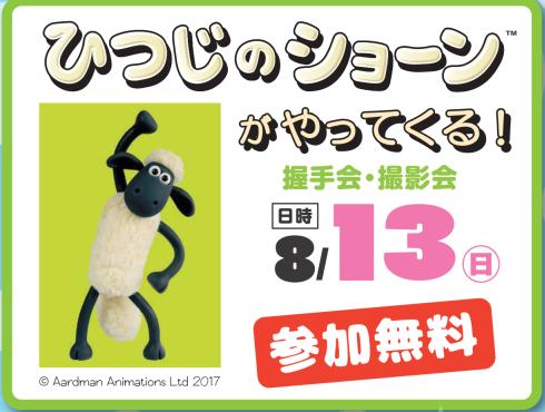 【8/11~8/15】大人気キャラクターがやってくる