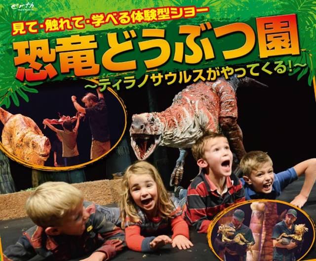 「恐竜どうぶつ園」新潟公演