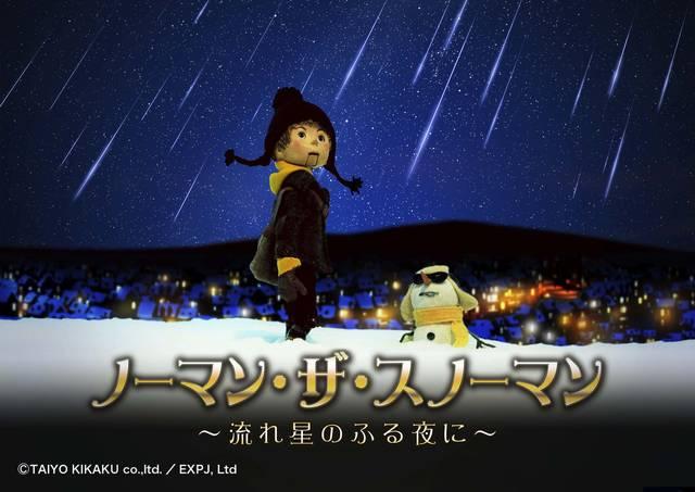 """ノブくん(秋田ふるさと村) on Twitter: """"星空探険館スペーシアでは新番組「ノーマン・ザ・スノーマン~流れ星のふる夜に~」が始まったよ。子どもはもちろん、大人も優しい気持ちになれる素敵な番組だからみんな観にきてね☆彡 https://t.co/ofqZRmILiP"""" (49594)"""